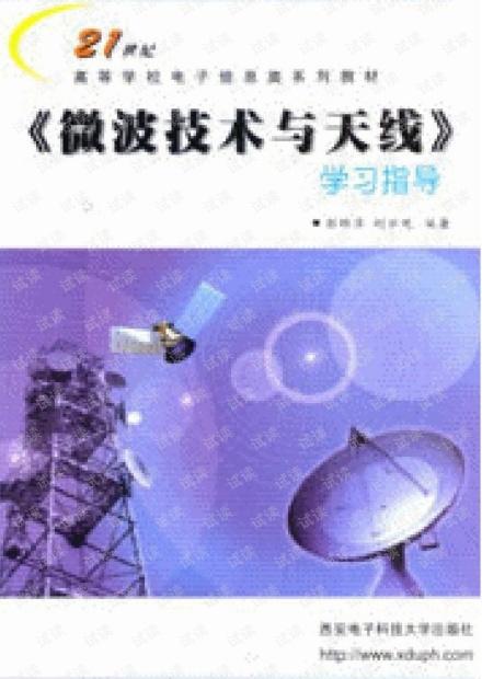 微波技术与天线 西安电子科技大学 第二版