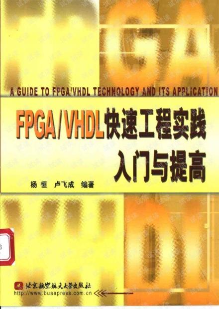 FPGA/VHDL快速工程实践入门与提高