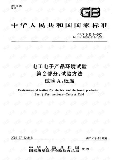 GB-T 2423.1-2001电工电子产品环境试验第2部分:试验方法 试验A:低温