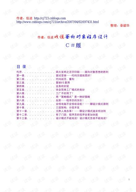 大话设计模式C#版.pdf