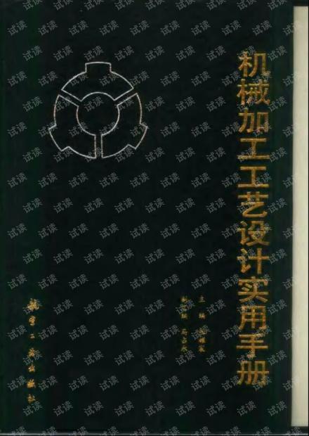 机械加工工艺设计实用手册.pdf机械加工工艺设计实用手册.pdf