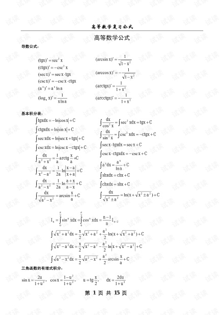 高等数学常用公式  高等数学常用公式