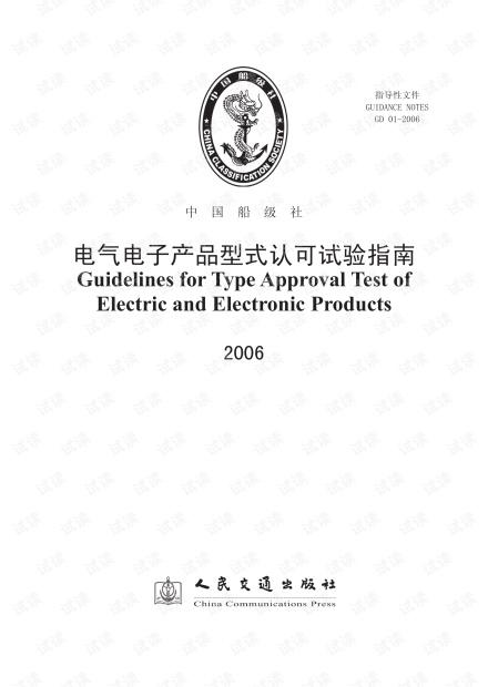 电气电子产品型式认可试验指南(2006)