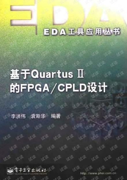 基于Quartus II的FPGA/CPLD 设计(扫描版PDF)