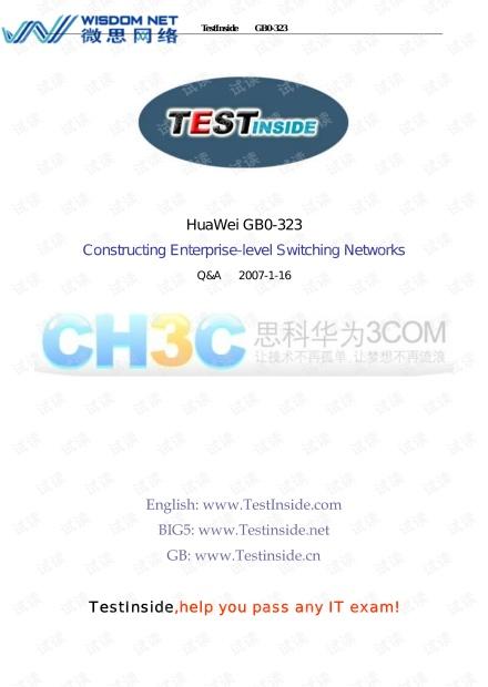 H3CSE 最新题库