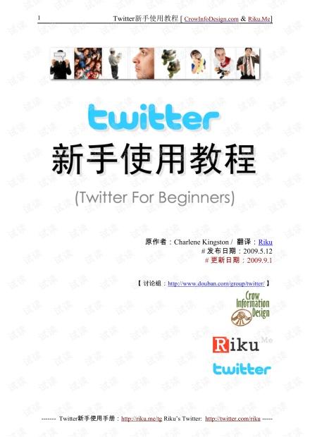 Twitter_新手使用教程 Twitter_新手使用教程