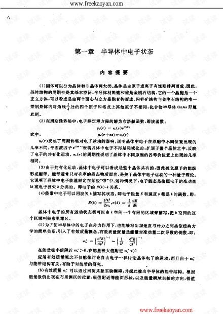 半导体物理问题与习题.pdf