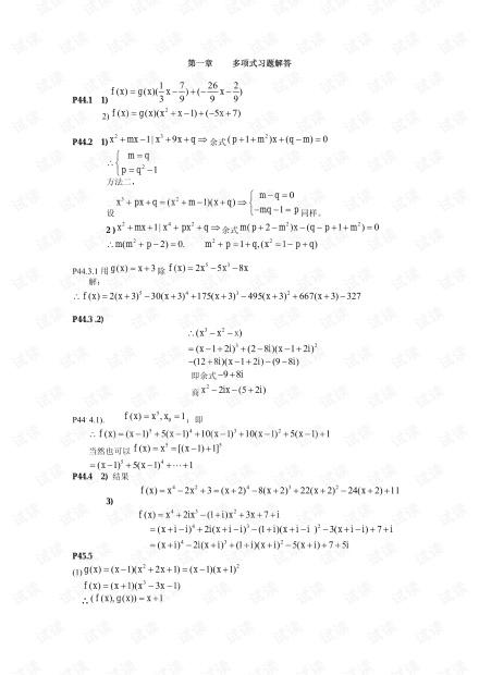 高等代数课后答案(第三版)