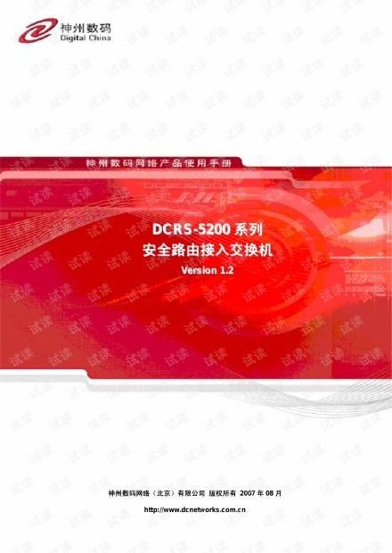 神州数码DCRS-5200路由交换机用户手册