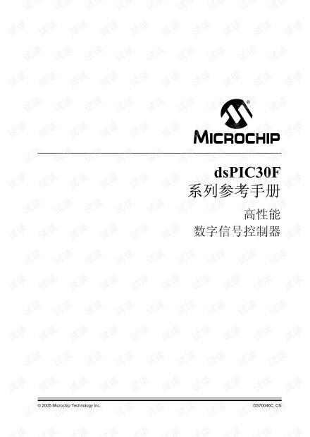 dsPIC30F系列中文参考手册