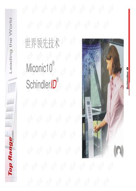 Miconic10_SchindlerID_05_CV