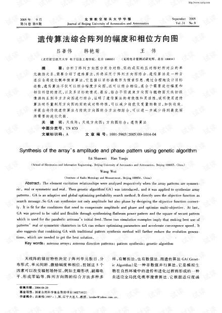 遗传算法综合阵列的幅度和相位方向图.pdf