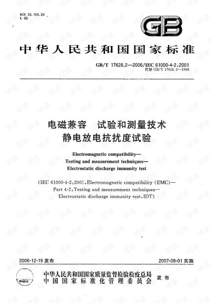 GB-T 17626.2-2006电磁兼容_试验和测量技术_静电放电抗扰度抗扰度试验.pdf
