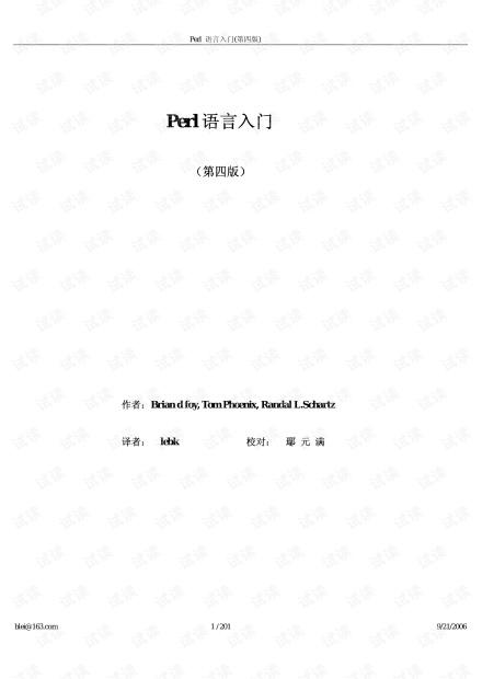 Perl 语言入门 Perl 语言入门 Perl 语言入门