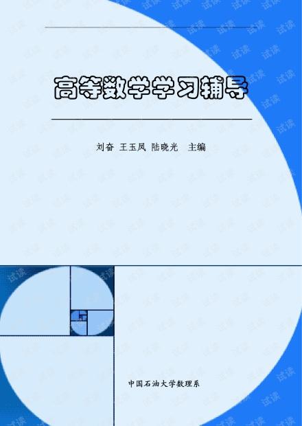 高等数学学习辅导.pdf