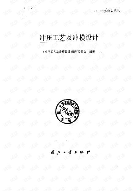 冲压工艺及冲模设计.pdf