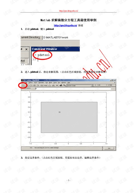 Matlab求解偏微分方程工具箱使用举例.pdf