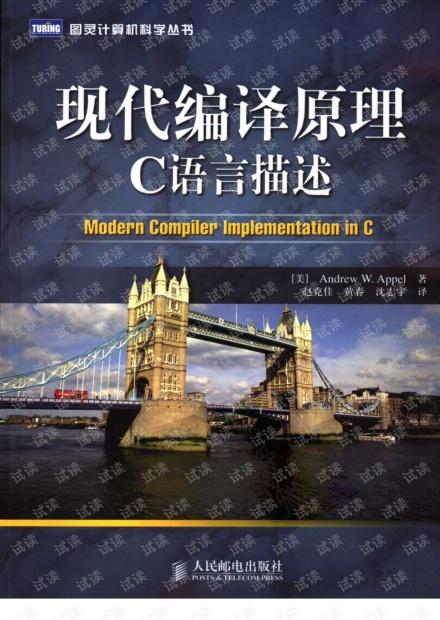 现代编译原理C语言描述-虎书中文版