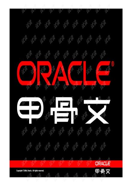 Oracle PL/SQL 培训