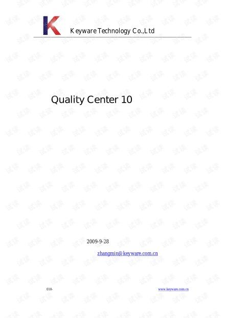 QC10.0安装手册