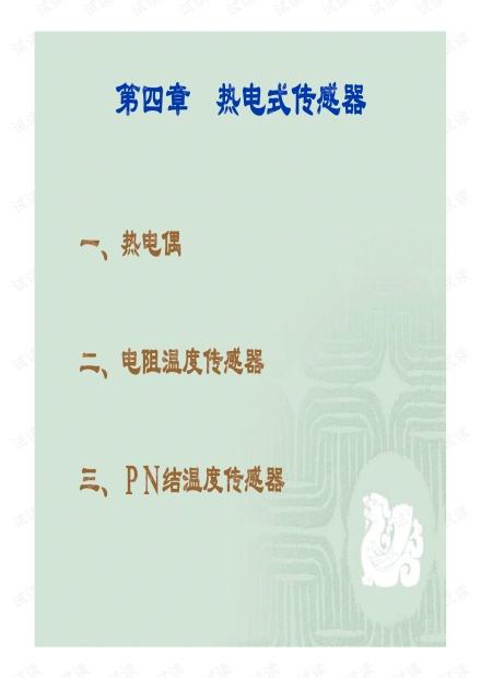 热电式传感器.pdf热电式传感器.pdf