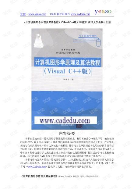 计算机图形学原理及算法教程(Visual C++版)清华大学出版社出版