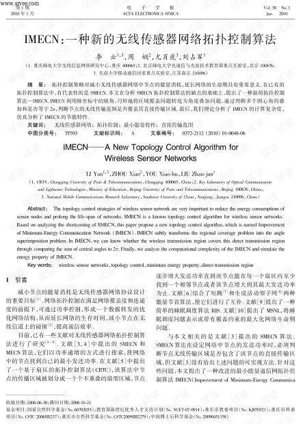 IMECN:一种新的无线传感器网络拓扑控制算法