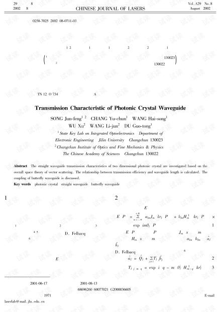 光子晶体光波导传输特性研究.pdf