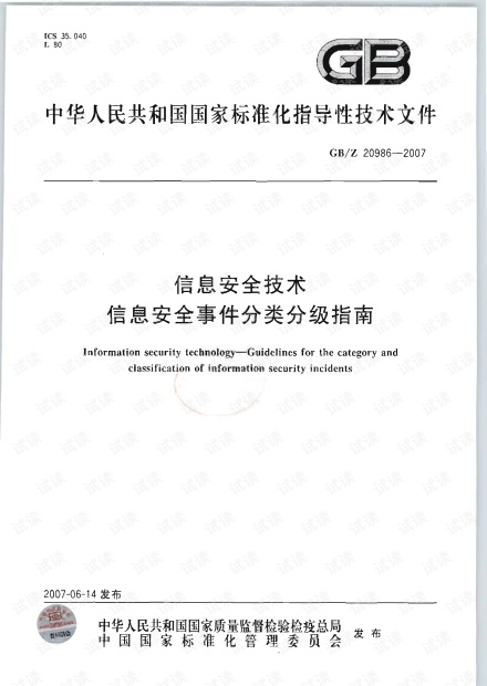 GB-T 20986-2007 信息安全技术 信息安全事件分类分级指南.pdf