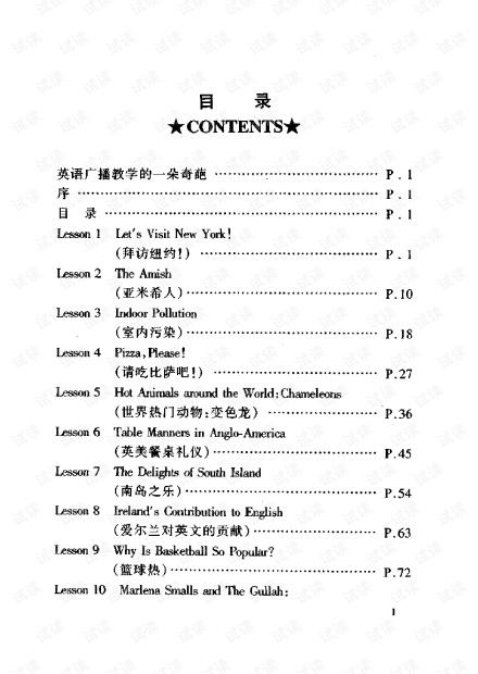 赖世雄高级美语教程 文本