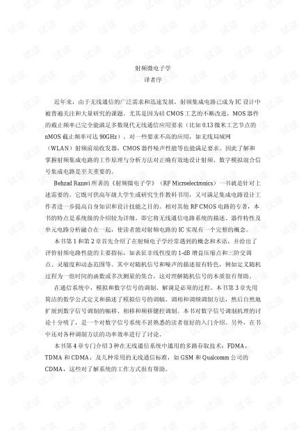 Razavi射频微电子学(中文版)清晰版