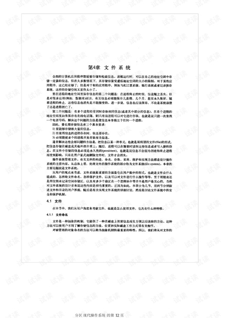 现代操作系统 第二版第四章 中文版