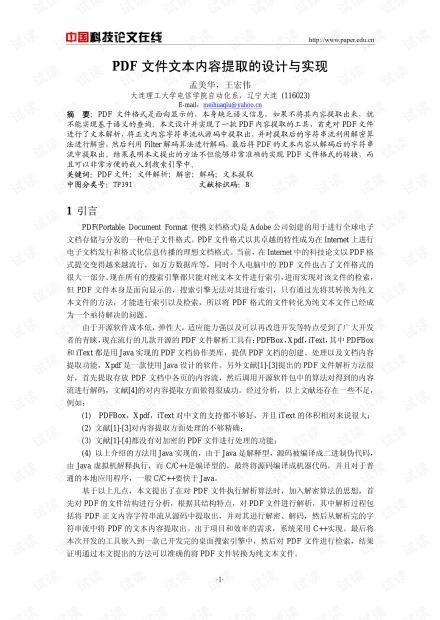 PDF文件文本内容提取的设计和实现