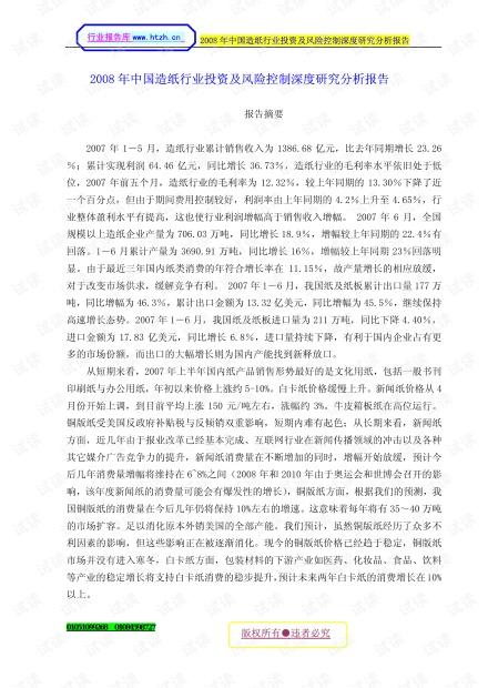 2008年中国造纸行业投资及风险控制深度研究分析报告