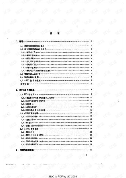 超大规模集成电路--系统和电路的设计原理.pdf