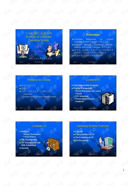 计算机操作系统原理pdf
