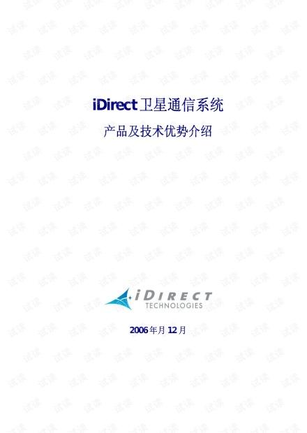 idirect卫星通信系统 产品及技术优势介绍
