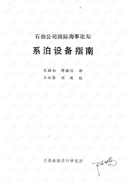 石油公司国际海事论坛系泊设备指南.pdf
