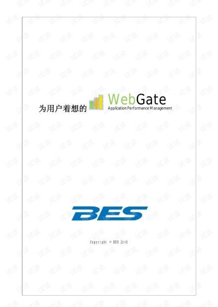 WebGate安装配置手册