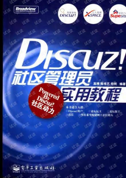 Discuz!社区管理员实用教程.pdf