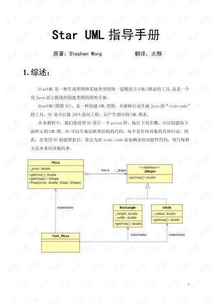 starUml指导手册pdf版