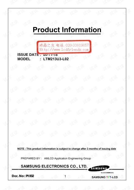 液晶规格书LTM213U3-L02.pdf