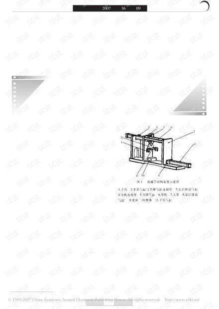 三菱PLC在气动机械手中的应用设计论文下载