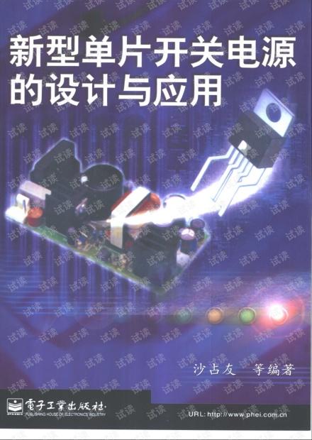 新型单片机开关电源的设计与应用.pdf