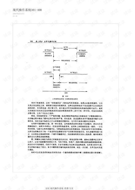 现代操作系统中文版(第四部分)