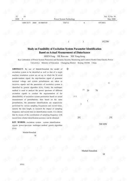 电气工程相关研究\基于实测扰动的励磁系统参数辨识可行性研究
