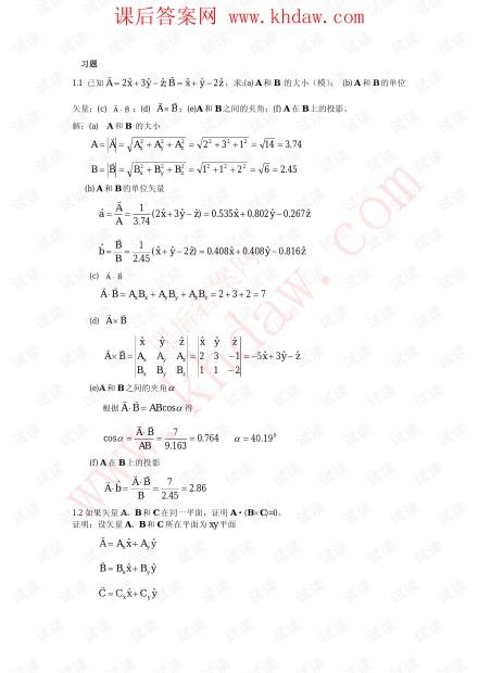 电磁场与电磁波第二版答案