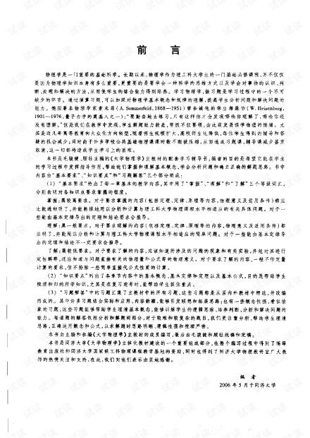 普通物理答案(毛骏健、顾牧)课后习题答案
