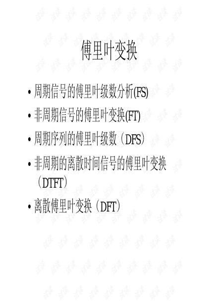 傅里叶变换  傅里叶变换.pdf
