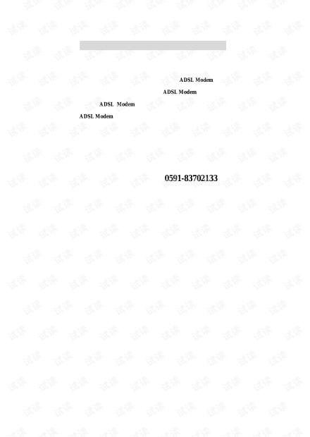 AMR-100UV9.3.2说明书.pdf